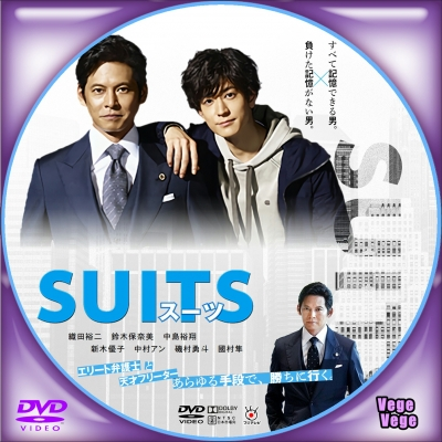 SUITS スーツ D