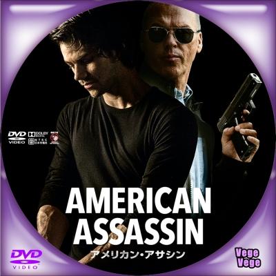アメリカン・アサシン D3