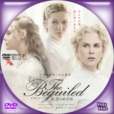 The Beguiled ビガイルド 欲望のめざめ 1