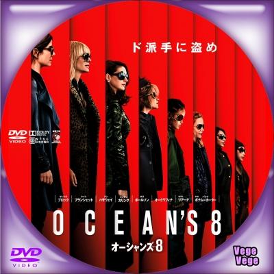 オーシャンズ8 D3