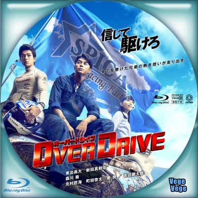 OVER DRIVE B1