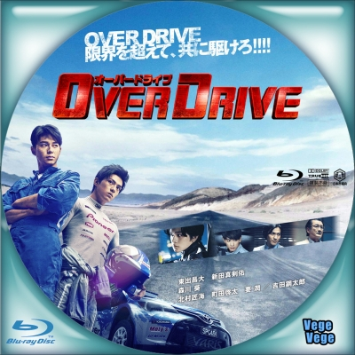 OVER DRIVE B2