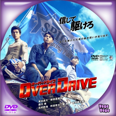 OVER DRIVE D1