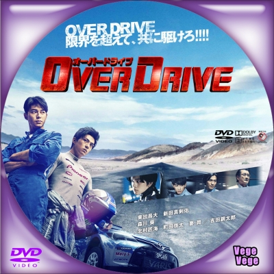 OVER DRIVE D2