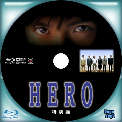 HERO 特別編 B