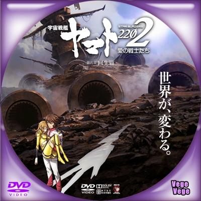 宇宙戦艦ヤマト2202 愛の戦士たち 6 第六章 回生篇 D