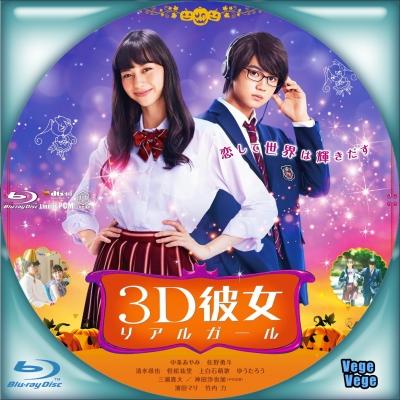 映画「3D彼女 リアルガール」 B1