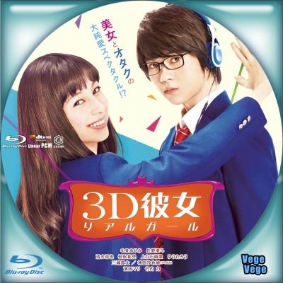映画「3D彼女 リアルガール」 B2