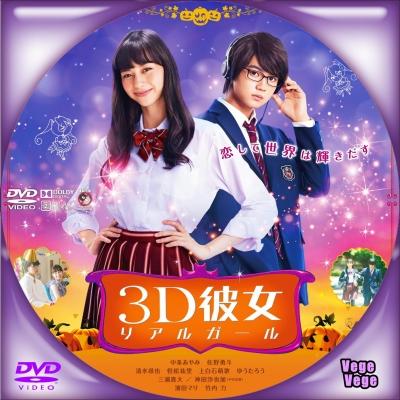 映画「3D彼女 リアルガール」 D1