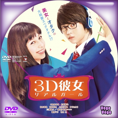 映画「3D彼女 リアルガール」 D2