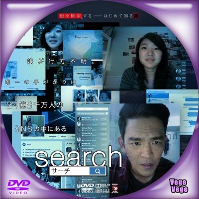 サーチ/search