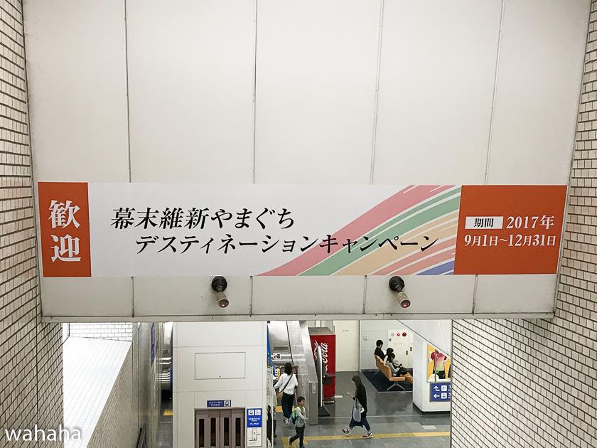 291007yamaguchi-09.jpg