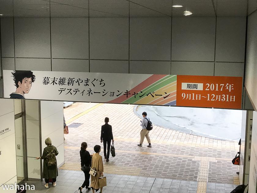 291007yamaguchi-11.jpg