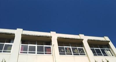 校舎&青空