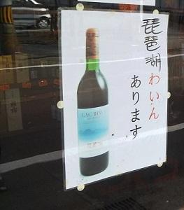 琵琶湖わいん