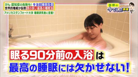 寝る前の入浴
