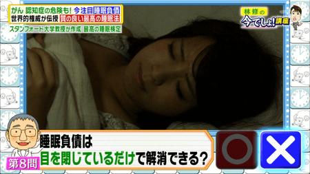 目を閉じても睡眠不足は解消されない