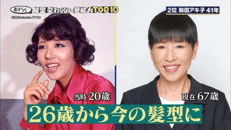 和田アキ子 (2)