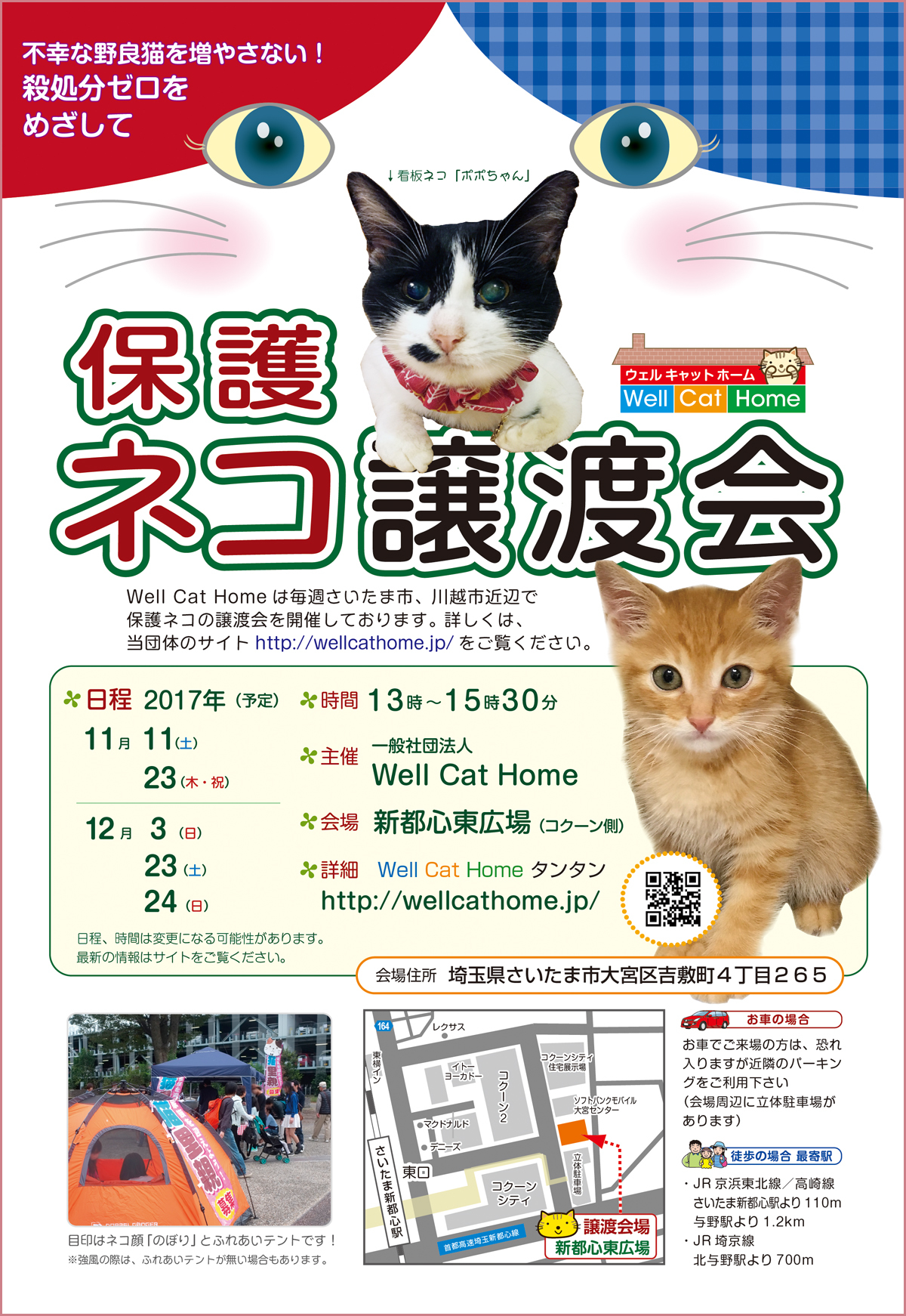 shintoshin_higashihiroba2017_11_12-01.jpg