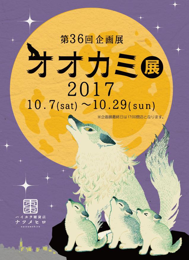 2017オオカミ展