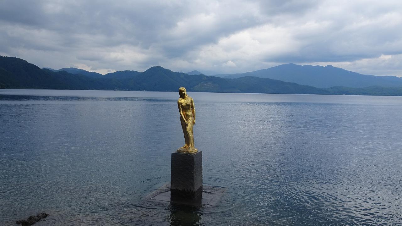 秋田県玉川温泉と田沢湖 (2017年7月)