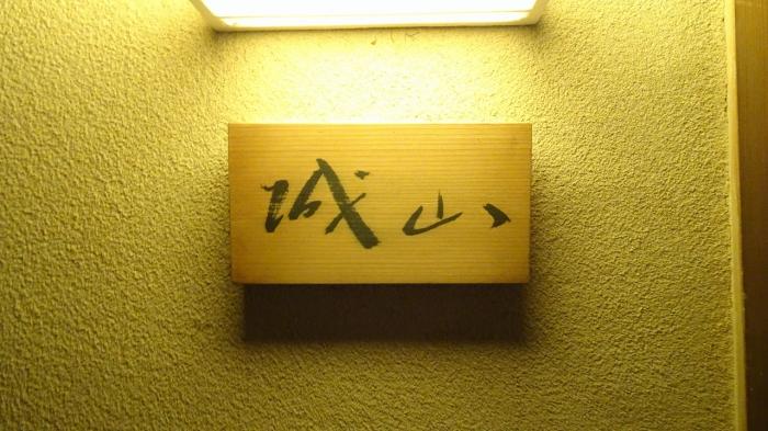 石葉部屋 (2)