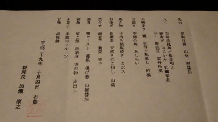 石葉食事 (1)