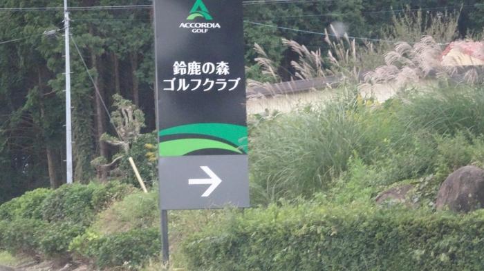 鈴鹿の森 (2)