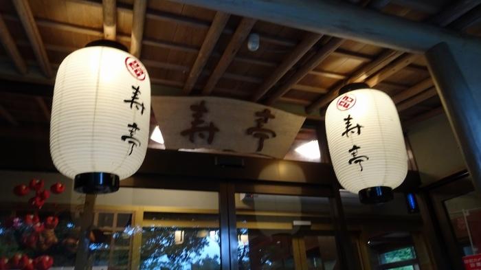 寿亭施設部屋 (6)