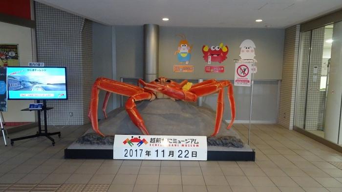 福井観光 (10)