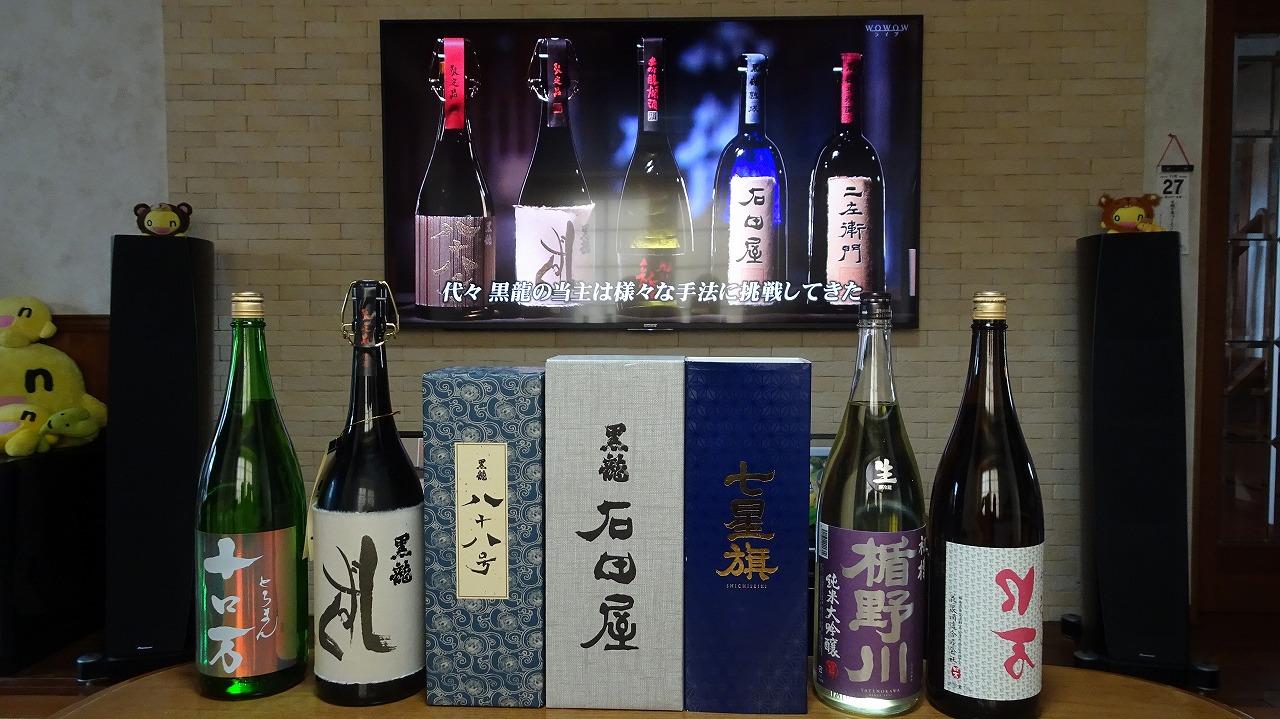 プレミアム酒と割烹すずむし (2017年11月)