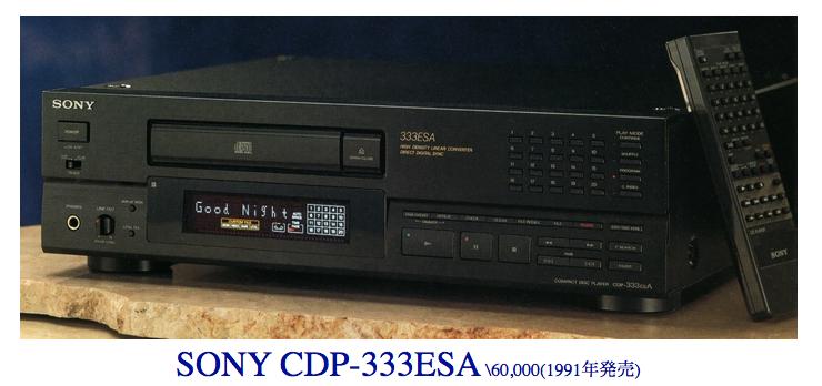 sony CDP-333ESA