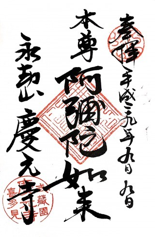 s_慶元寺