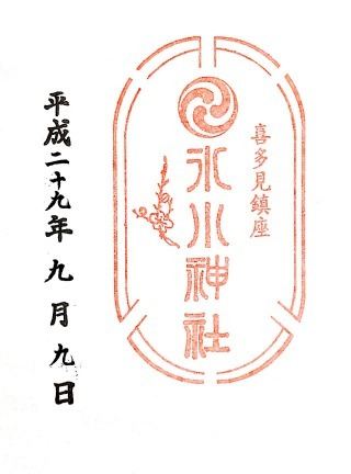 s_喜多見氷川神社