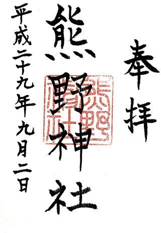s_城山熊野神社