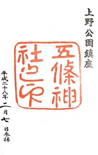 s_五條天神社