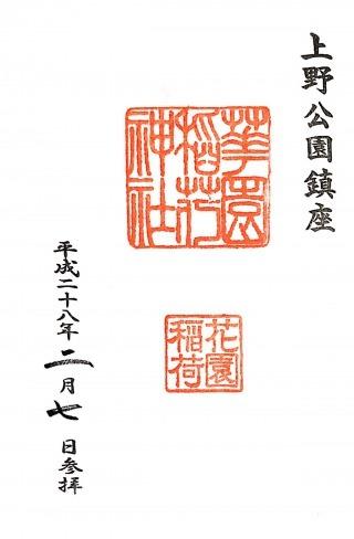 s_花園稲荷神社