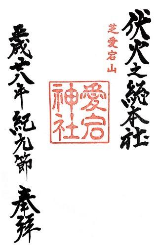 s_愛宕神社