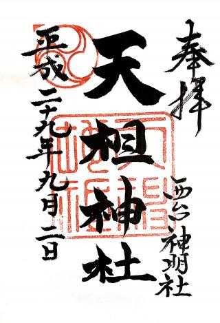 s_西台天祖神社