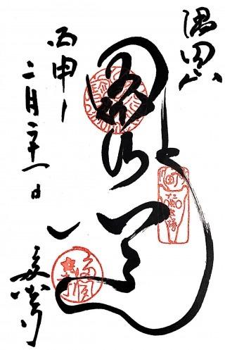 s_多聞寺