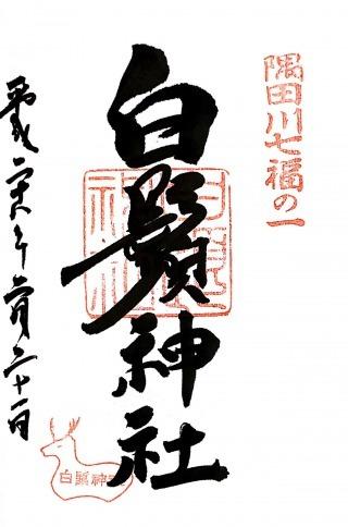s_白髭神社