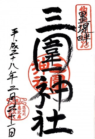 s_三囲神社