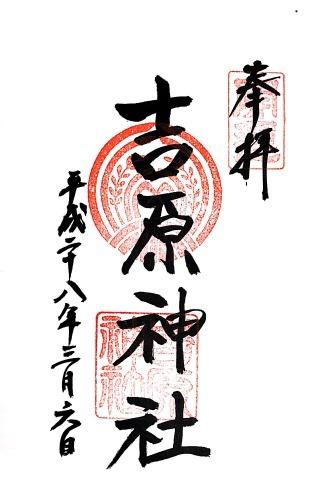 s_吉原神社