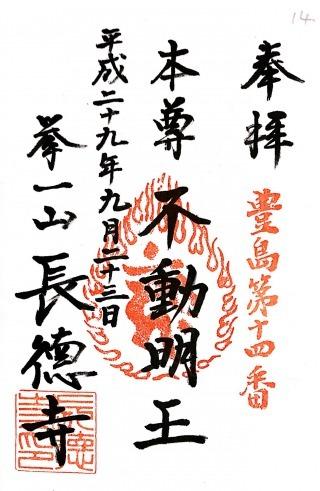 s_長徳寺
