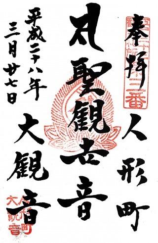 s_大観音寺