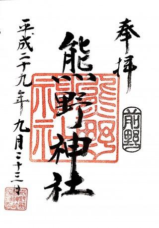 s_前野熊野神社