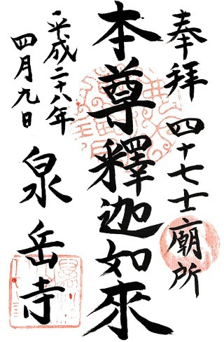 s_泉岳寺