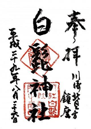 s_高津白髭神社