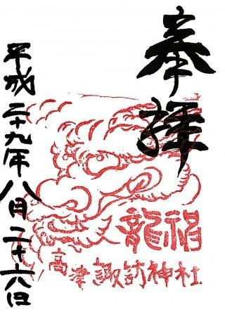 s_高津諏訪神社