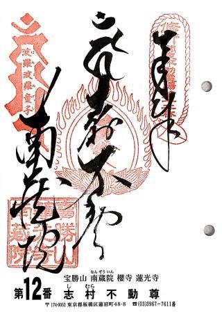 s_不動12
